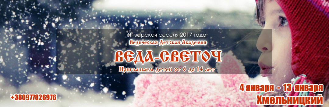 veda-khmelnitskiy3-jpg-pagespeed-ce-ijea-tfkgf1